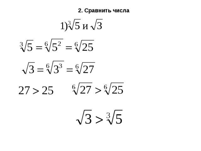 2. Сравнить числа