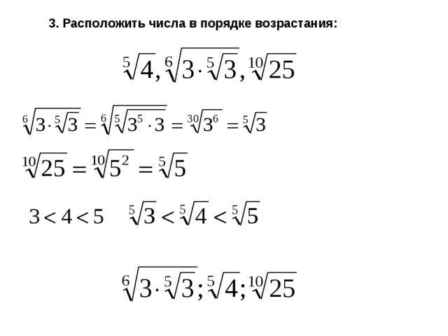 3. Расположить числа в порядке возрастания: