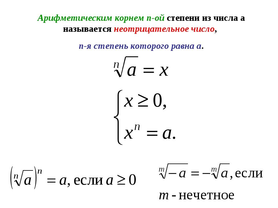 Арифметическим корнем n-ой степени из числа а называется неотрицательное числ...