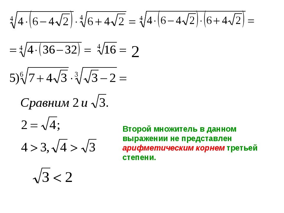 Второй множитель в данном выражении не представлен арифметическим корнем трет...
