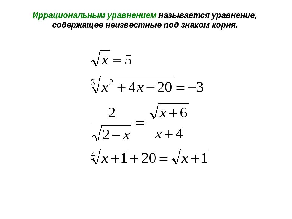 Иррациональным уравнением называется уравнение, содержащее неизвестные под зн...