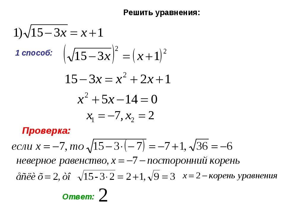 Решить уравнения: 1 способ: Проверка: Ответ: