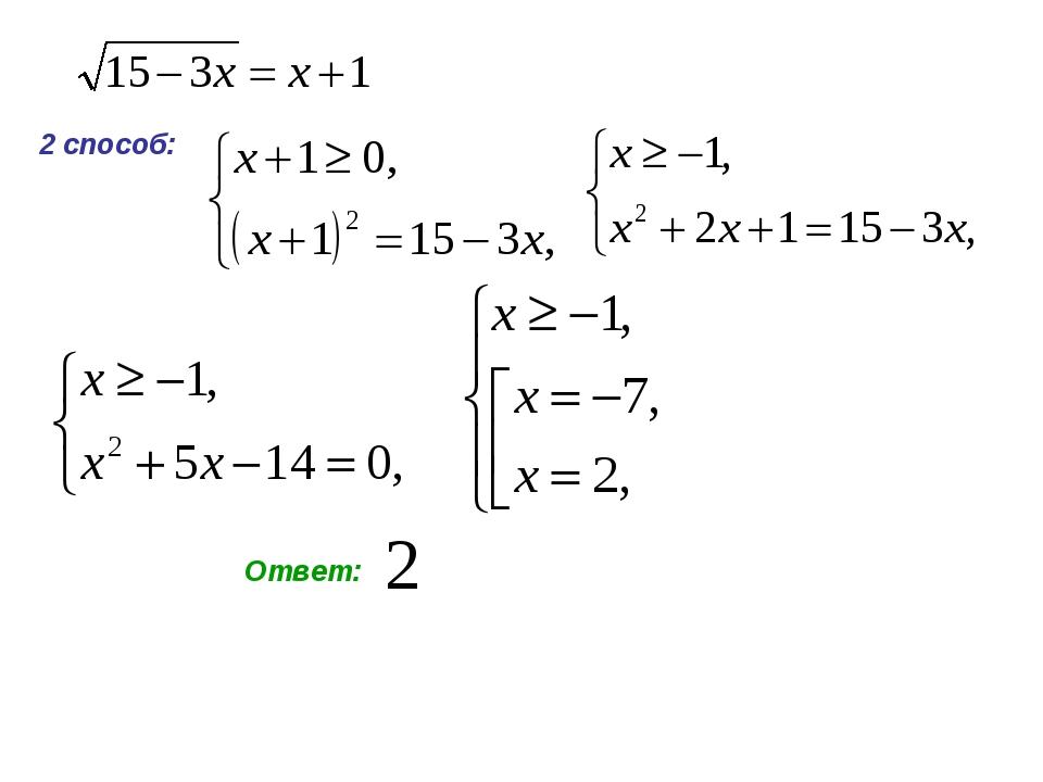 2 способ: Ответ: