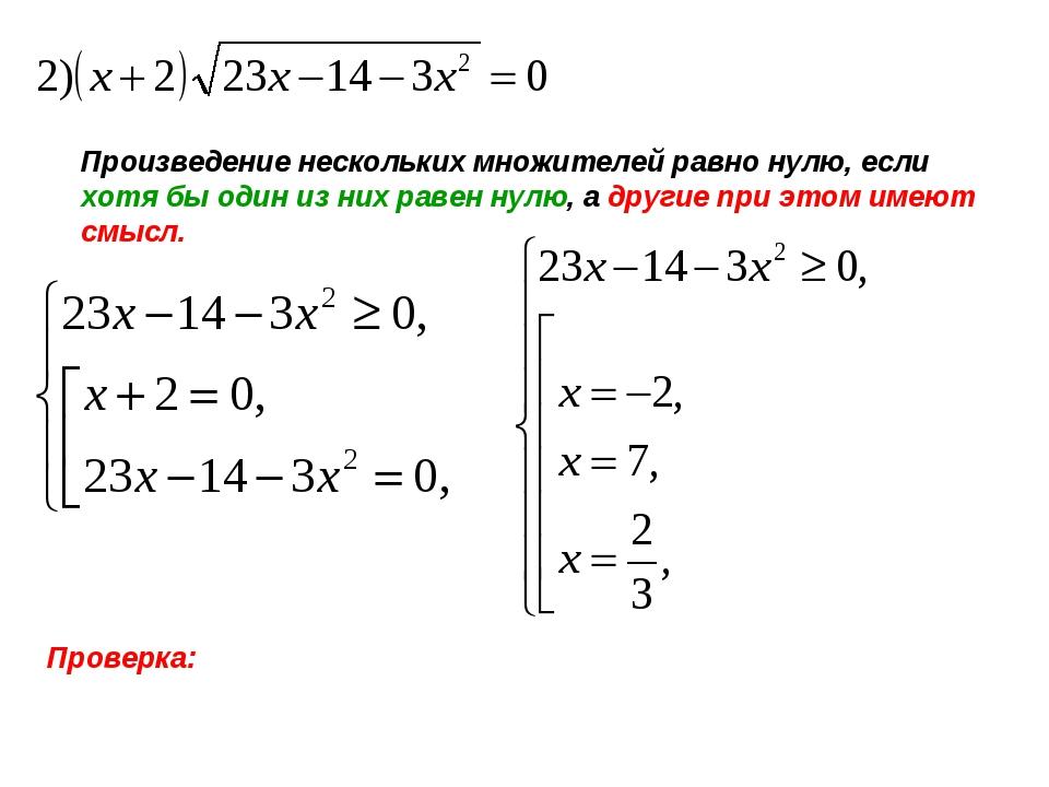 Произведение нескольких множителей равно нулю, если хотя бы один из них равен...