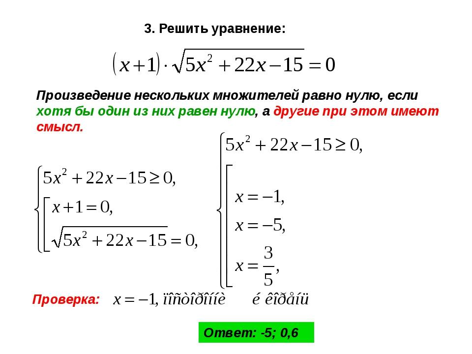 3. Решить уравнение: Произведение нескольких множителей равно нулю, если хотя...