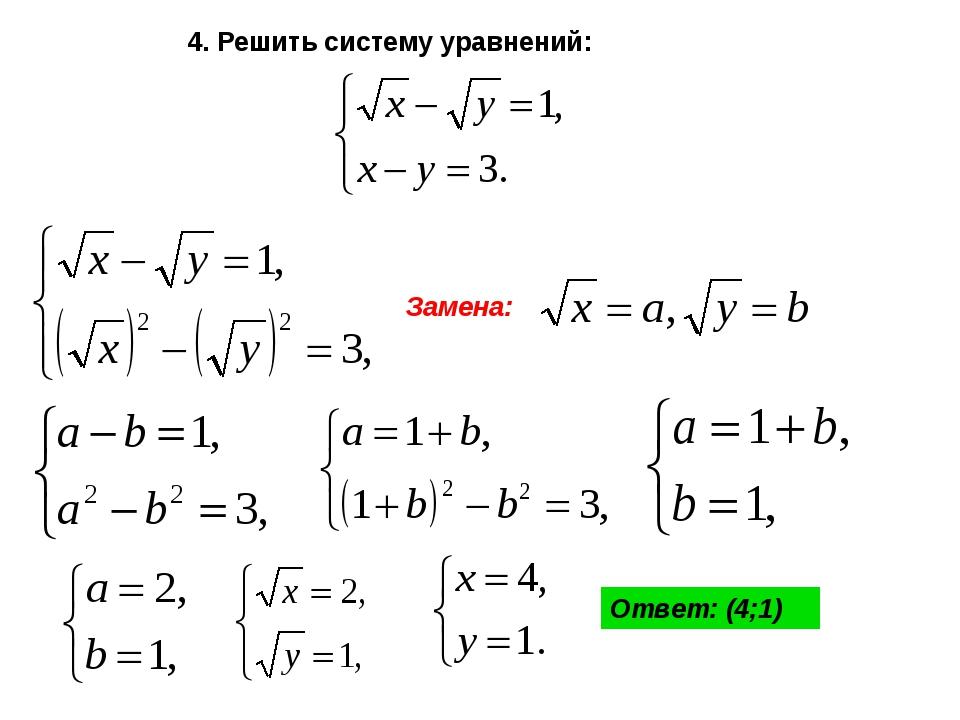 4. Решить систему уравнений: Замена: Ответ: (4;1)