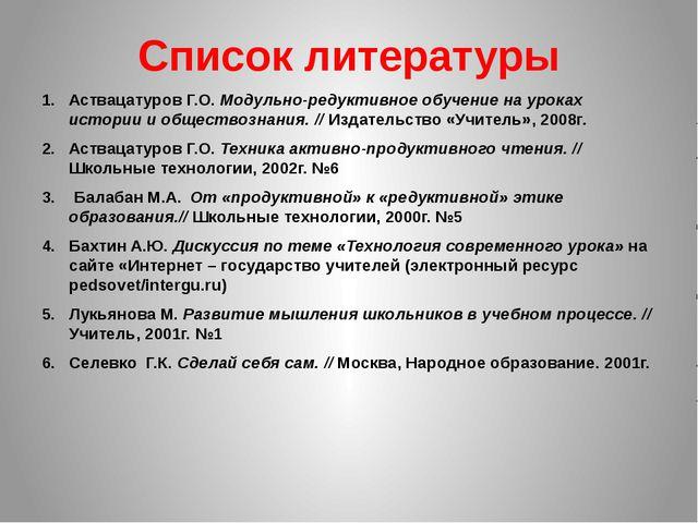 Список литературы Аствацатуров Г.О. Модульно-редуктивное обучение на уроках и...