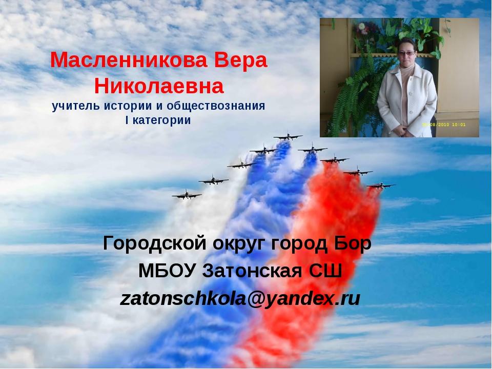Масленникова Вера Николаевна учитель истории и обществознания I категории Гор...