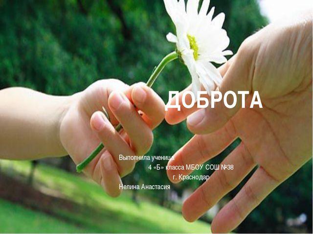 Выполнила ученица 4 «Б» класса МБОУ СОШ №38 г. Краснодар Нелина Анастасия ДО...