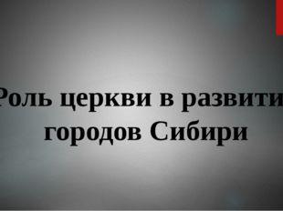 Роль церкви в развитии городов Сибири