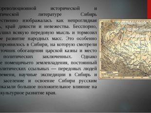 В дореволюционной исторической и публицистической литературе Сибирь преимущес