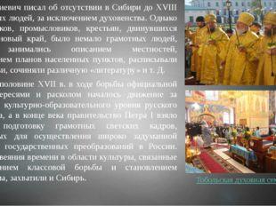 В. К. Андриевич писал об отсутствии в Сибири до XVIII в. грамотных людей, за