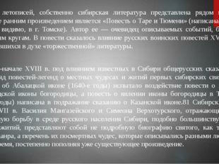 Помимо летописей, собственно сибирская литература представлена рядом повестей