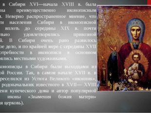 Живопись в Сибири XVI—начала XVIII в. была представлена преимущественно иконо