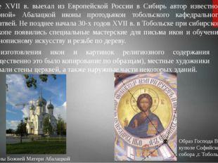 Кроме изготовления икон и картинок религиозного содержания (преимущественно э
