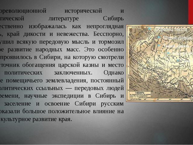 В дореволюционной исторической и публицистической литературе Сибирь преимущес...