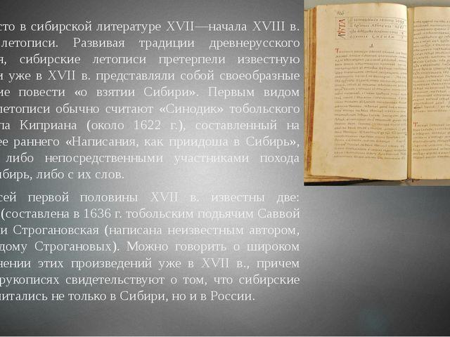Главное место в сибирской литературе XVII—начала XVIII в. занимают летописи....