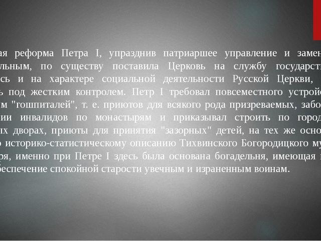 Церковная реформа Петра I, упразднив патриаршее управление и заменив его колл...