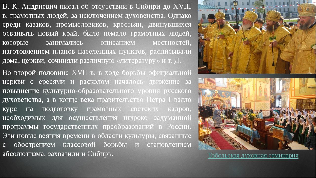 В. К. Андриевич писал об отсутствии в Сибири до XVIII в. грамотных людей, за...