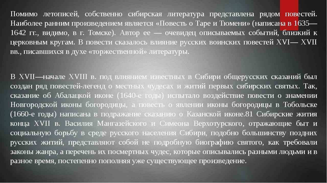 Помимо летописей, собственно сибирская литература представлена рядом повестей...