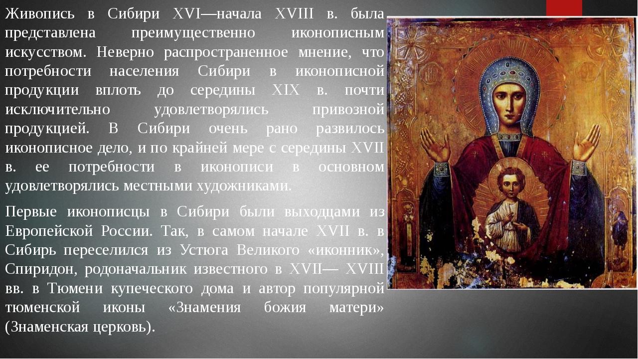 Живопись в Сибири XVI—начала XVIII в. была представлена преимущественно иконо...