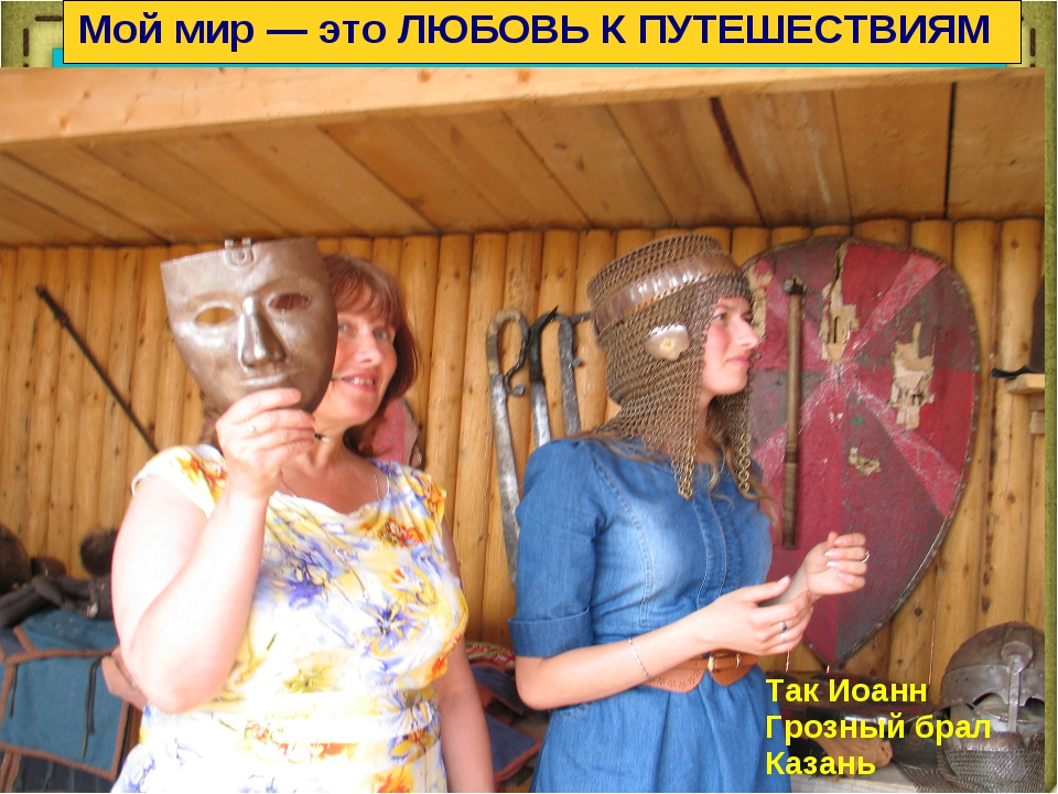 Так Иоанн Грозный брал Казань Мой мир — это ЛЮБОВЬ К ПУТЕШЕСТВИЯМ