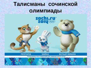 Талисманы сочинской олимпиады