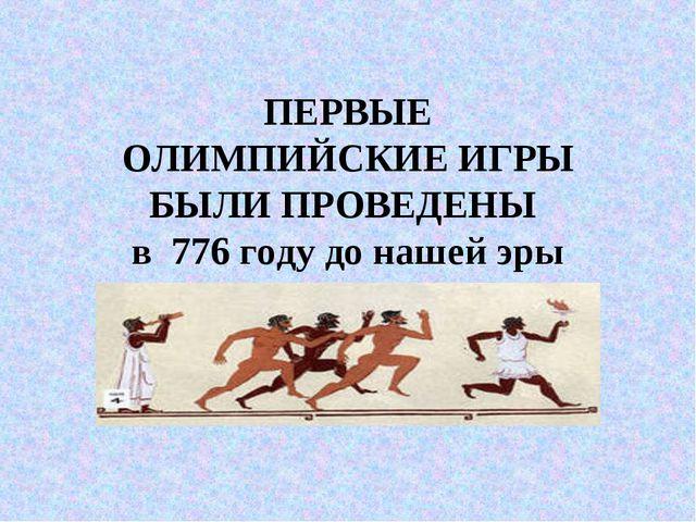 ПЕРВЫЕ ОЛИМПИЙСКИЕ ИГРЫ БЫЛИ ПРОВЕДЕНЫ в 776 году до нашей эры
