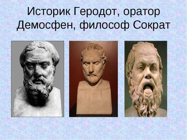 Историк Геродот, оратор Демосфен, философ Сократ