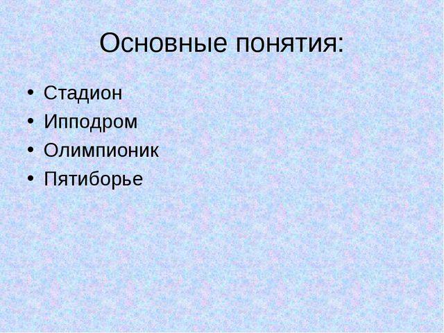 Основные понятия: Стадион Ипподром Олимпионик Пятиборье