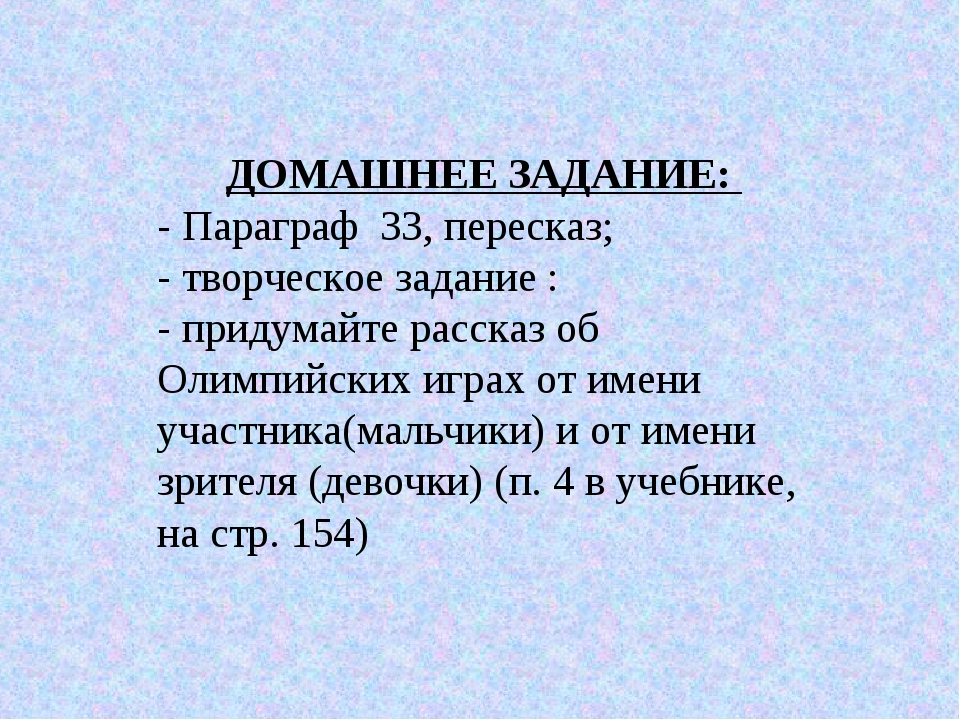 ДОМАШНЕЕ ЗАДАНИЕ: - Параграф 33, пересказ; - творческое задание : - придумайт...