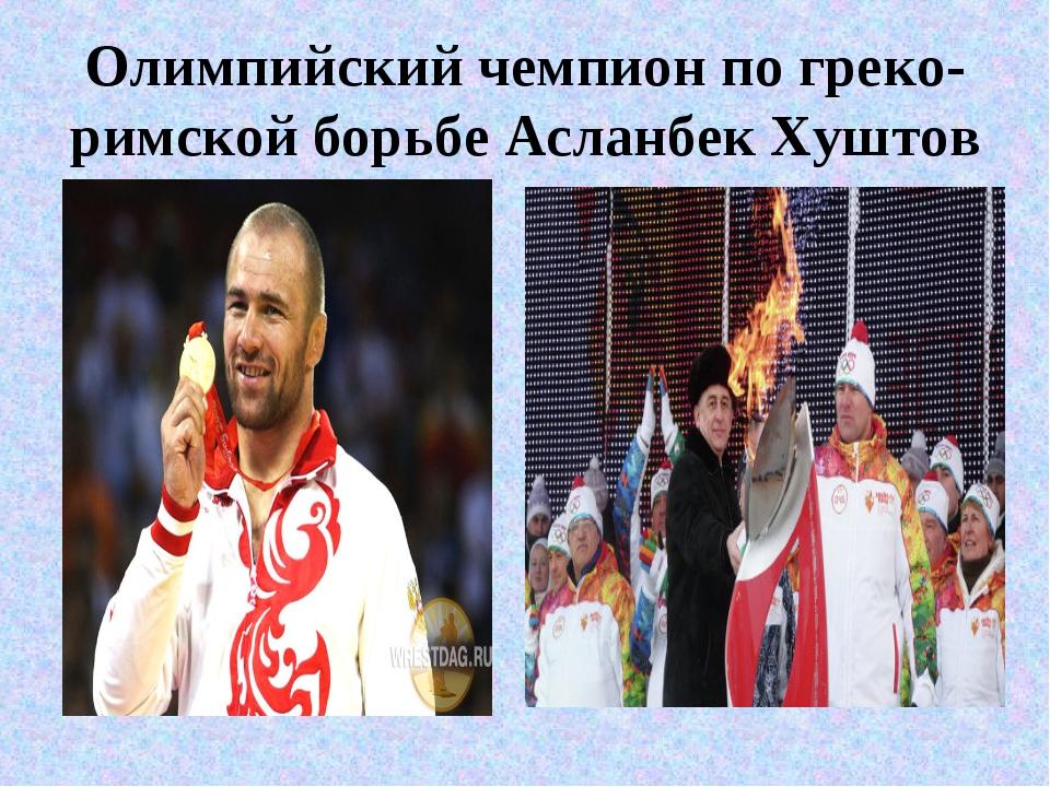 Олимпийский чемпион по греко-римской борьбе Асланбек Хуштов