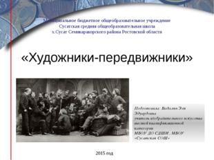 «Художники-передвижники» Муниципальное бюджетное общеобразовательное учрежден