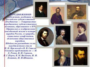 ПЕРЕДВИЖНИКИ- художники, входившие в российское художественное объединение —