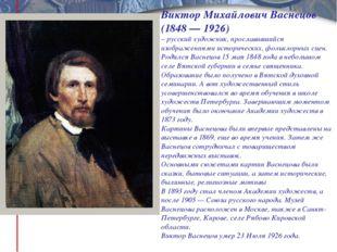 Виктор Михайлович Васнецов (1848 — 1926) – русский художник, прославившийся и