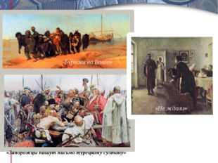 «Бурлаки на Волге» «Запорожцы пишут письмо турецкому султану» «Не ждали»