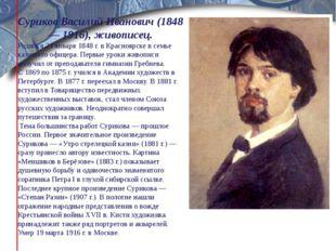 Суриков Василий Иванович (1848— 1916), живописец. Родился 24 января 1848 г. в