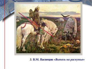 3. В.М. Васнецов «Витязь на распутье»