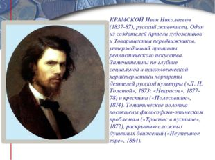 КРАМСКОЙ Иван Николаевич (1837-87), русский живописец. Один из создателей Арт