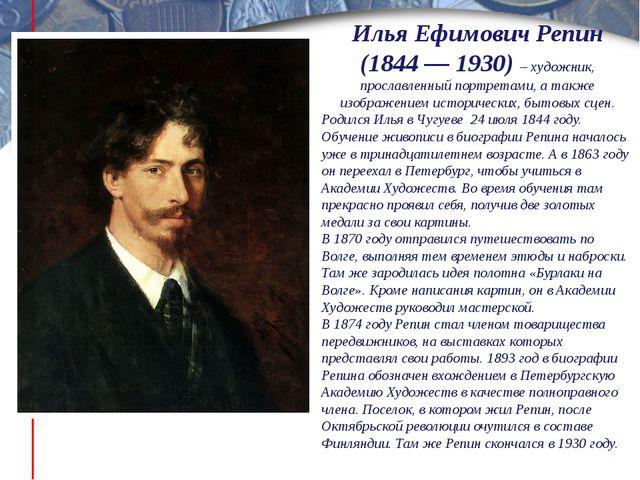 Илья Ефимович Репин (1844 — 1930) – художник, прославленный портретами, а так...
