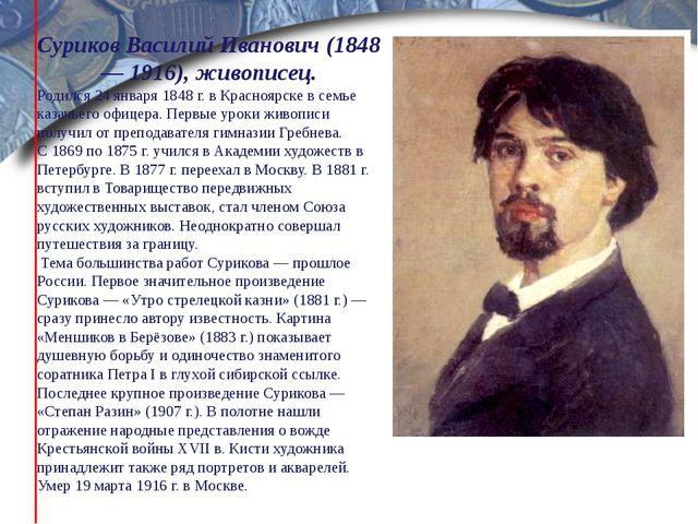 Суриков Василий Иванович (1848— 1916), живописец. Родился 24 января 1848 г. в...