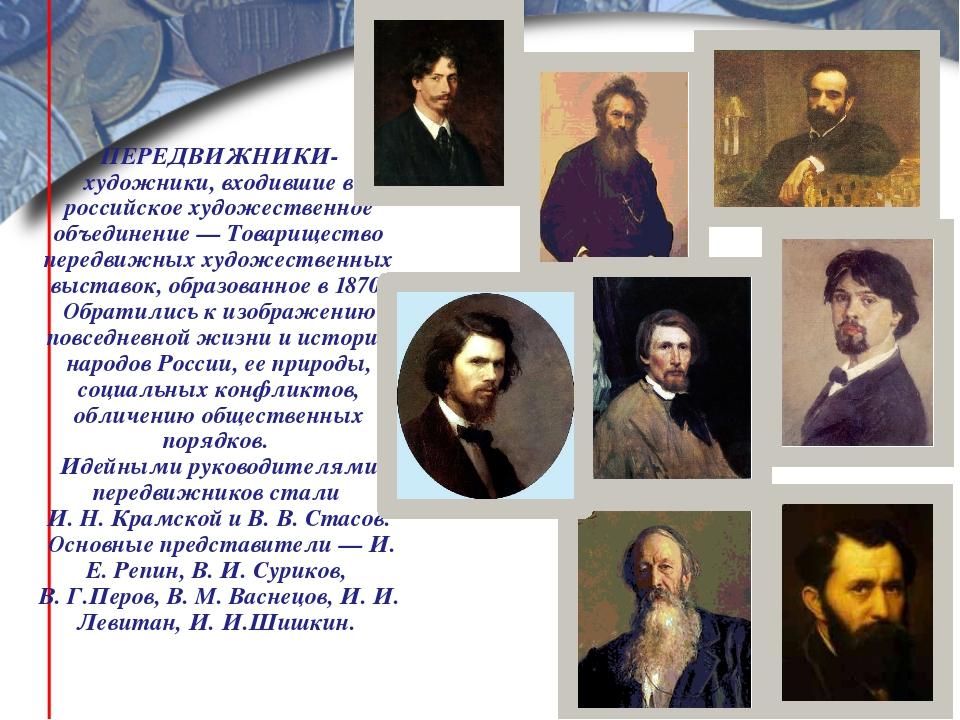 ПЕРЕДВИЖНИКИ- художники, входившие в российское художественное объединение —...