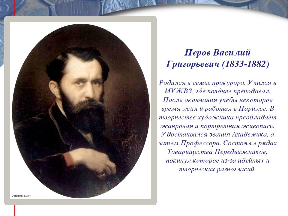 Перов Василий Григорьевич (1833-1882) Родился в семье прокурора. Учился в МУЖ...
