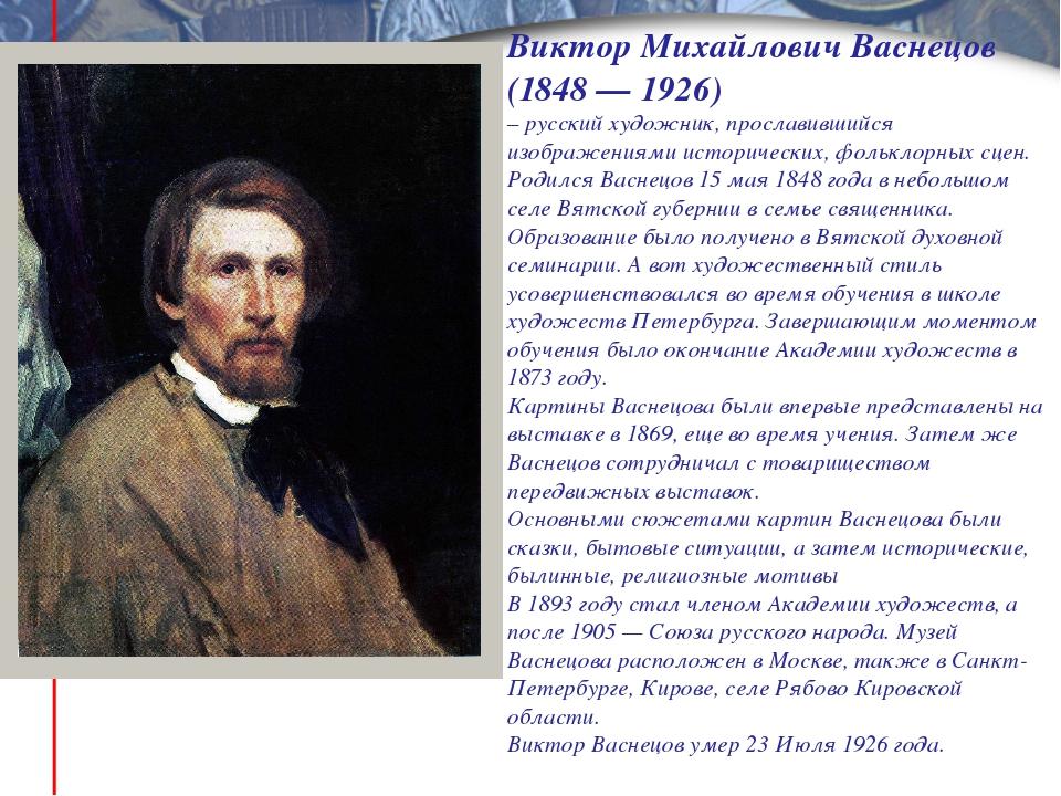 Виктор Михайлович Васнецов (1848 — 1926) – русский художник, прославившийся и...