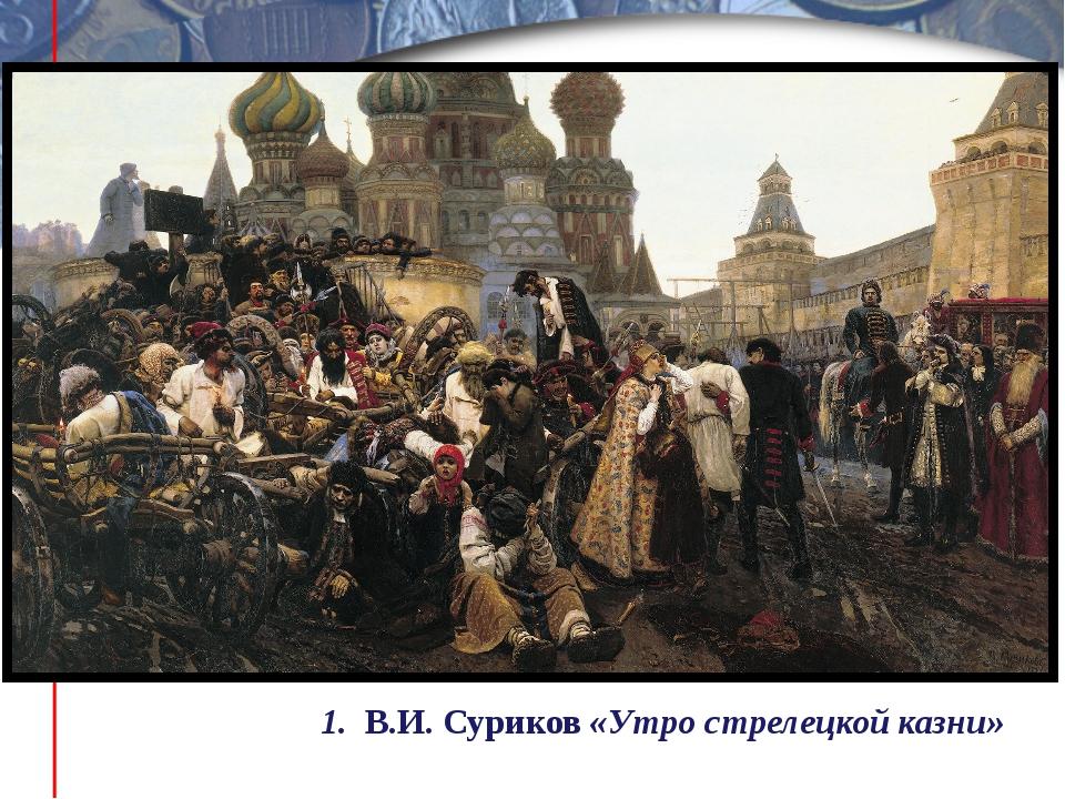 1. В.И. Суриков «Утро стрелецкой казни»