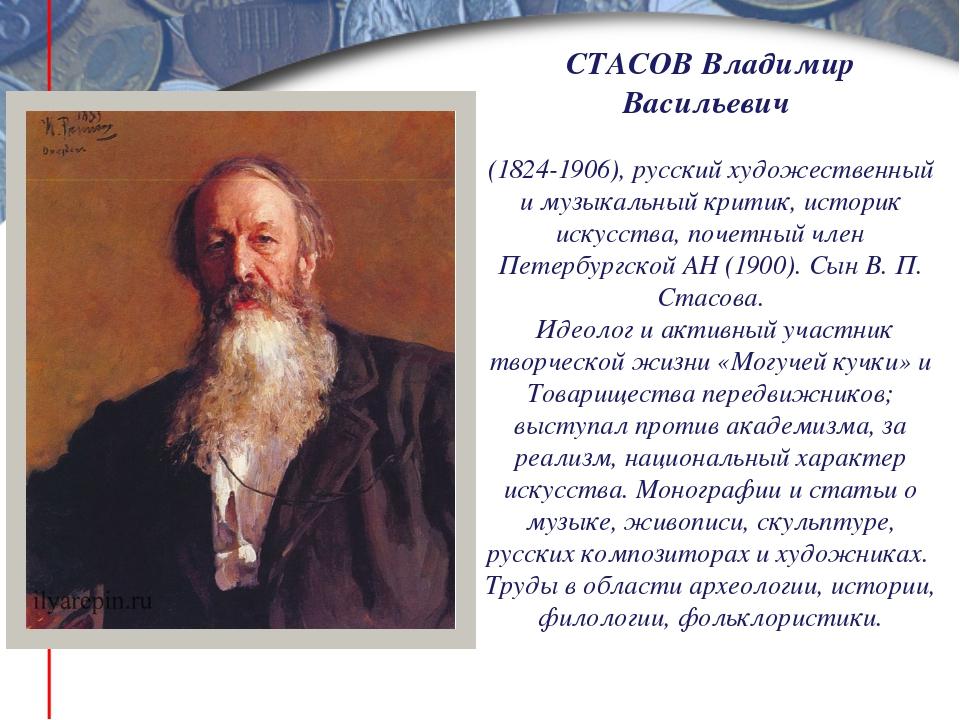 СТАСОВ Владимир Васильевич (1824-1906), русский художественный и музыкальный...