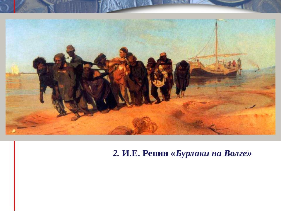 2. И.Е. Репин «Бурлаки на Волге»