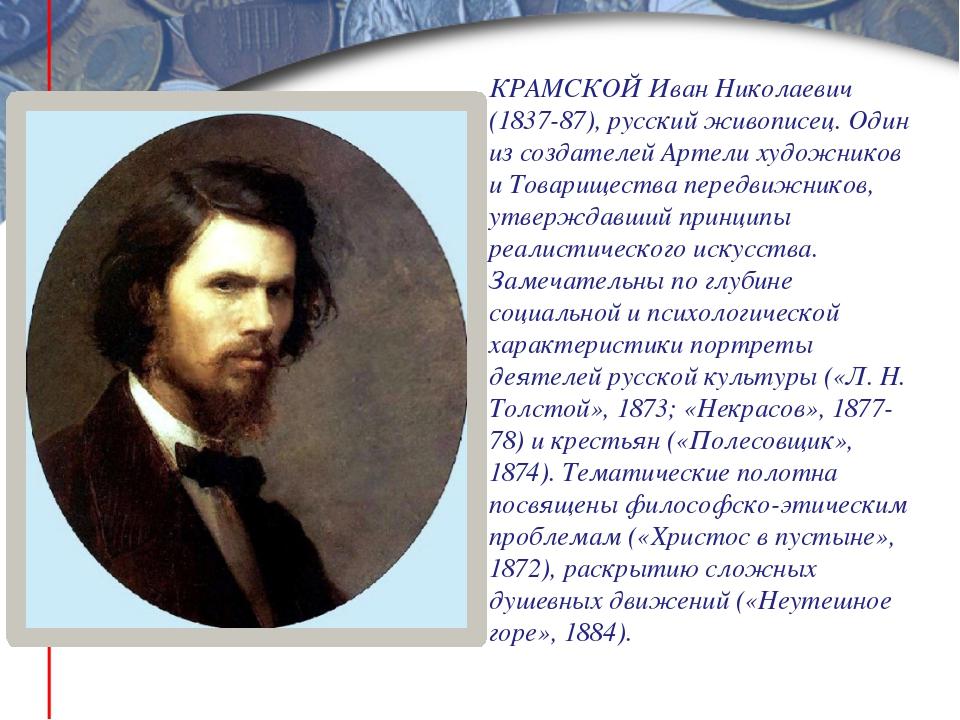 КРАМСКОЙ Иван Николаевич (1837-87), русский живописец. Один из создателей Арт...