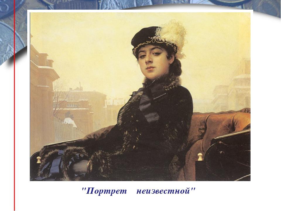 """""""Портрет неизвестной"""""""