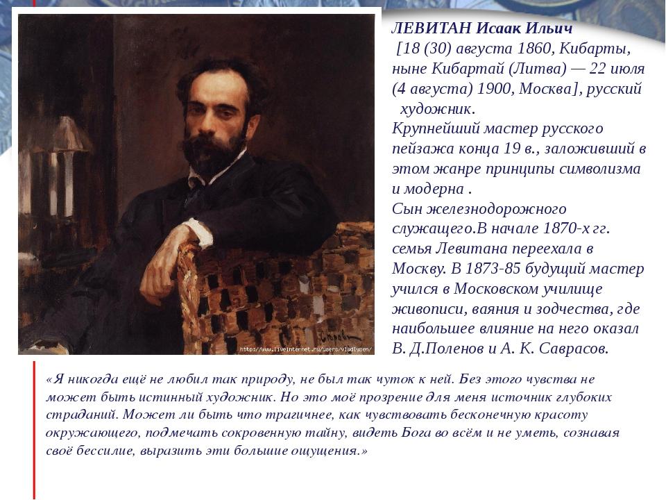 ЛЕВИТАН Исаак Ильич [18 (30) августа 1860, Кибарты, ныне Кибартай (Литва) — 2...